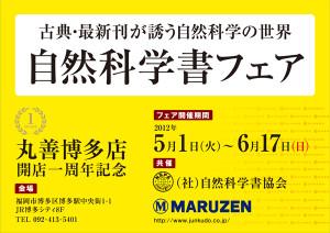 20120501hakata_fair