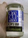 Ozeki_onecup_daiginjyo1