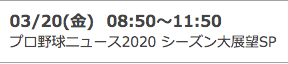 20200320-112719