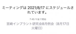20210818-200052
